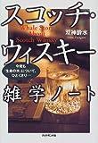 スコッチ・ウィスキー雑学ノート―今宵も「生命の水」について、ひとくさり… / 双神 酔水 のシリーズ情報を見る