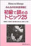 みんなの日本語初級1 初級で読めるトピック25 (Minna No Nihongo 1 Series)