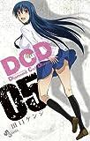 DCD Diamond Cut Diamond 5 (少年サンデーコミックス)