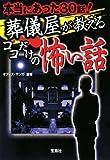 葬儀屋が教える ココだけの怖い話 (宝島SUGOI文庫)