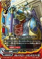 【シングルカード】S-CP01)ガルドラゴン・ジガンテスクII世/ドラゴンW/上ホロ/S-CP01/0035