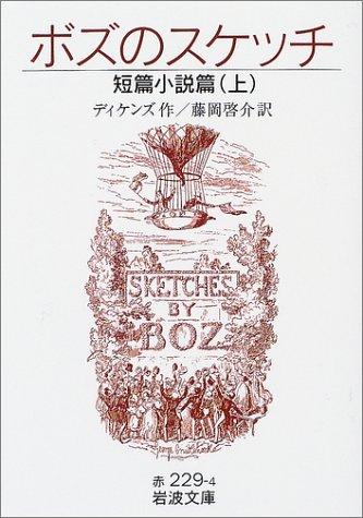 ボズのスケッチ―短篇小説篇〈上〉 (岩波文庫)の詳細を見る