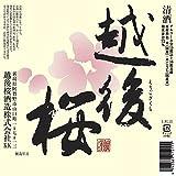 越後桜酒造 純米酒 [ 日本酒 新潟県 1.8L ] 画像