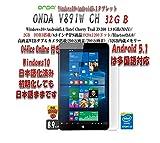 タブレットPC ONDA V891W CH Windows10+Android5.1 Intel Atom x5-Z8300 最大1.84GHz クアッドコア DDR3L 2GB/32GB 8.9インチIPSスクリーン1920x1200ドット/Bluetooth 日本語設定済み Office Online 対応 両システム初期化しても日本語まま (Windows10+Android5.1 デュアルブート) [並行輸入品]