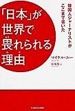 韓国人ジャーナリストがここまで書いた 「日本」が世界で畏れられる理由(わけ)