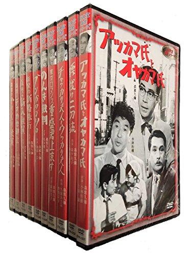新東宝 森繁シリーズ 全10巻セット [DVD]