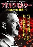 アドルフ・ヒトラー(知られざる真実)