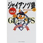 ジャイアンツ塾〈1〉野球ルールQ&A