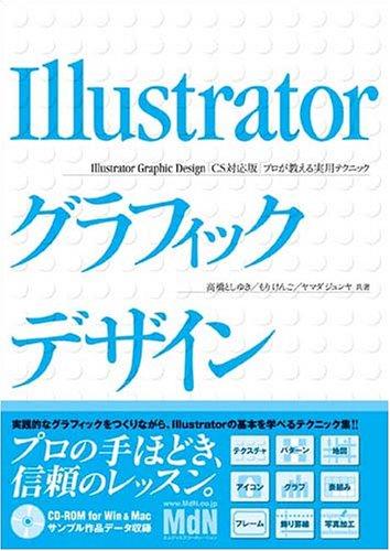 IllustratorグラフィックデザインCS対応版プロが教える実用テクニックの詳細を見る