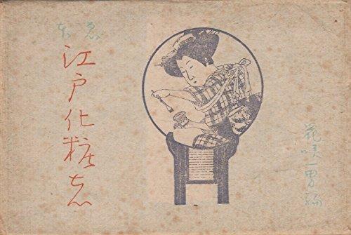 絵本江戸化粧志 (1955年)