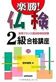 楽勝!仏検2級合格講座CD付