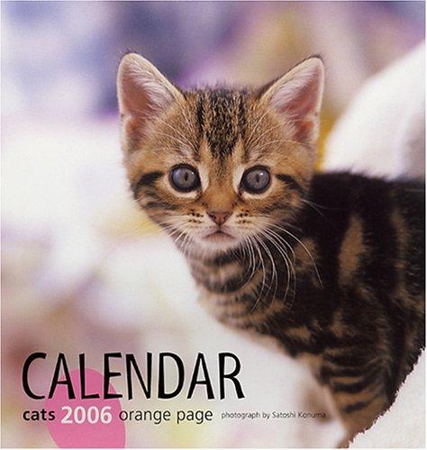 2006オレンジページ 壁掛けカレンダー (猫) ([カレンダー])の詳細を見る