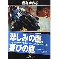 ふたり鷹 (8) (スコラ漫画文庫シリーズ)