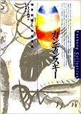 カンディンスキー―抽象絵画と神秘思想 (ヴァールブルクコレクション) 画像