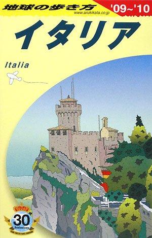 A09 地球の歩き方 イタリア〈'09‐'10〉 (地球の歩き方)の詳細を見る