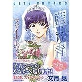 藍より青しファイナルファンブック (ジェッツコミックス)