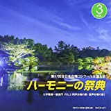 ハーモニーの祭典2014 大学・職場・一般部門 vol.3「同声合唱の部/混声合唱の部I」