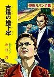 怪盗ルパン全集(4) 古塔の地下牢 (ポプラ文庫クラシック)