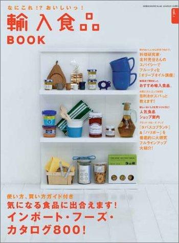 輸入食品BOOK
