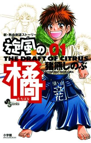 旋風の橘(1) (少年サンデーコミックス)