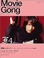 ムービー・ゴン vol.37