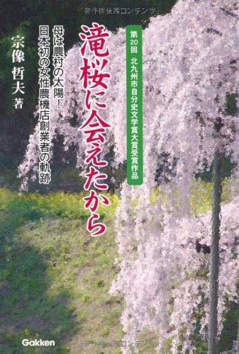滝桜に会えたから