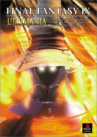 ファイナルファンタジーIX アルティマニア (アルティマニアシリーズ)の詳細を見る