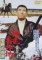 網走番外地 荒野の対決 [DVD]