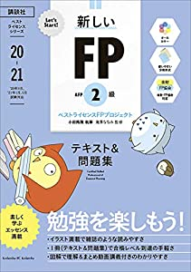 Let's Start! 新しいFP2級AFP テキスト&問題集 2020年‐2021年版 (ベストライセンスシリーズ)