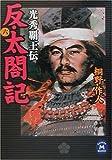 反・太閤記―光秀覇王伝〈6〉 (学研M文庫)