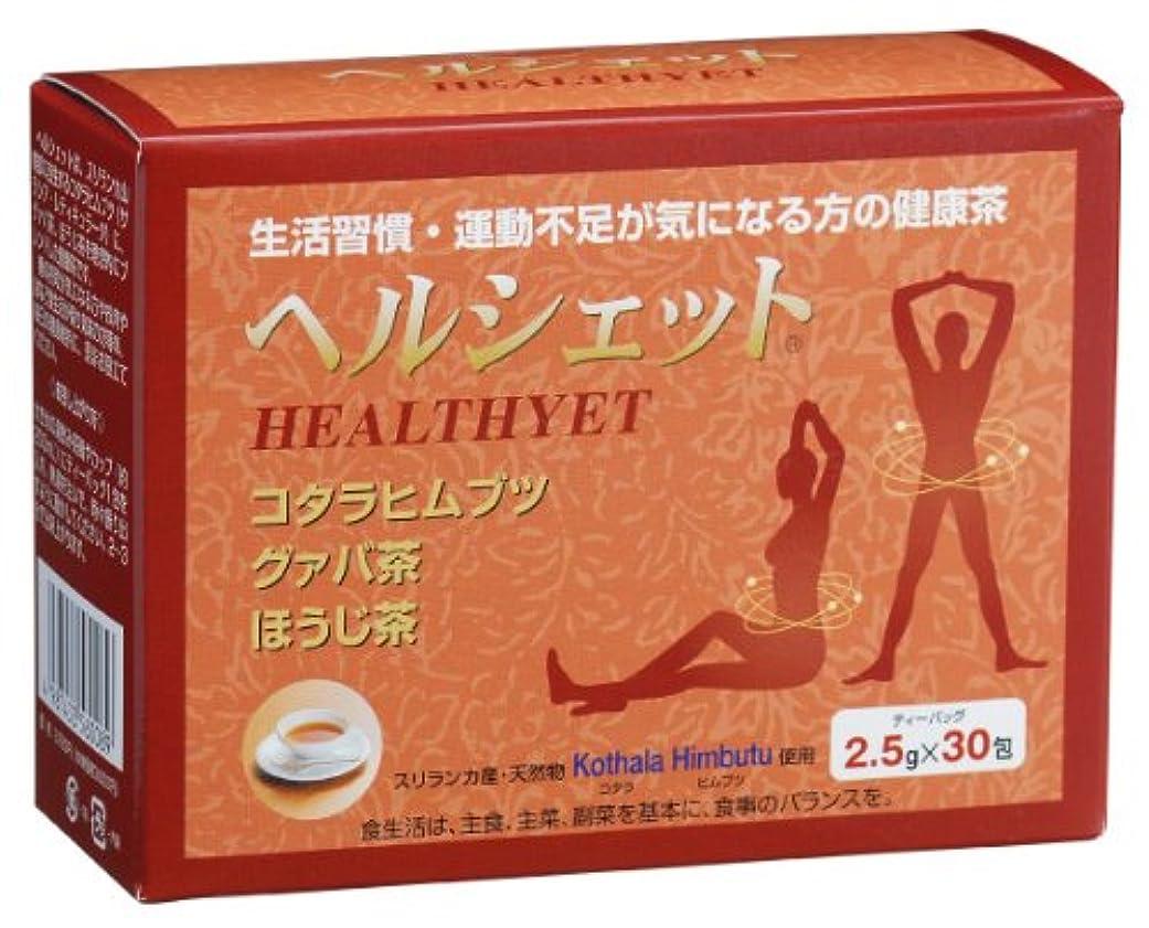 豊富に訪問症候群ヘルシェット (2.5g×30包)