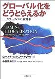 グローバル化をどうとらえるか―ガヴァナンスの新地平 画像