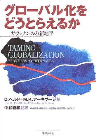 グローバル化をどうとらえるか―ガヴァナンスの新地平の詳細を見る