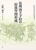 泉州南王子村の村落空間形成 (椙山女学園大学研究叢書)