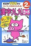 漢字九九カード (2年)