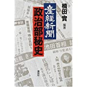 産経新聞政治部秘史