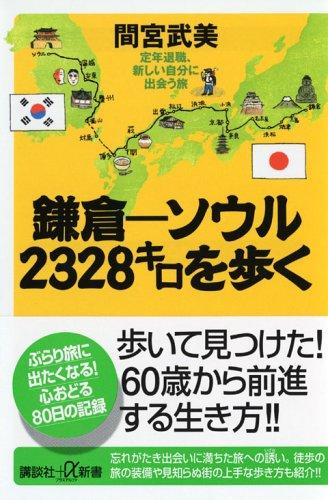 鎌倉—ソウル 2328キロを歩く—定年退職、新しい自分に出会う旅 (講談社+α新書)