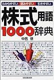 株式用語1000辞典―わかりやすい、読みやすい、引きやすい