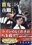 百鬼夜翔・白昼の冥路―シェアード・ワールド・ノベルズ (角川スニーカー文庫)