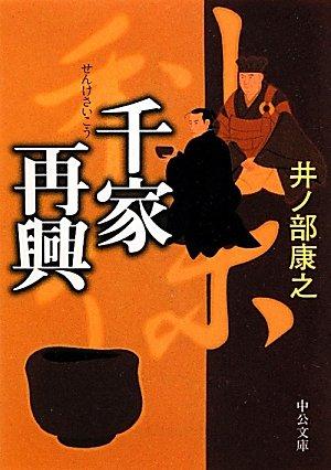 千家再興 (中公文庫)