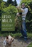 ぼくの植え方――日本に育てられて