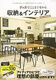 100円グッズでここまで変わる 収納&インテリア (COSMIC MOOK) 画像