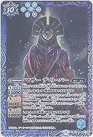 【シングルカード】マザー デ・リーパー (CB07-047) - バトルスピリッツ [CB07]コラボブースター デジモン 決めろ!カードスラッシュ (R)