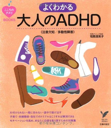 よくわかる大人のADHD(注意欠如/多動性障害) (セレクトBOOKS)の詳細を見る
