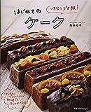 いきなりプロ級!はじめてのケーク (旭屋出版MOOK)