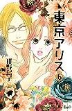 東京アリス(6) (Kissコミックス)