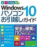 Windows 10 パソコンお引越しガイド 8.1/7/Vista/XP対応