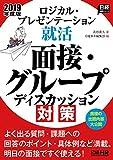 ロジカル・プレゼンテーション就活 面接・グループディスカッション対策 2019年度版