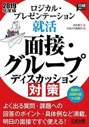 ロジカル・プレゼンテーション就活 面接・グループディスカッション対策 2019年度版 (日経就職シリーズ)