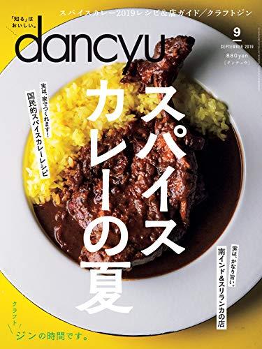 dancyu(ダンチュウ) 2019年9月号 「スパイスカレーの夏」